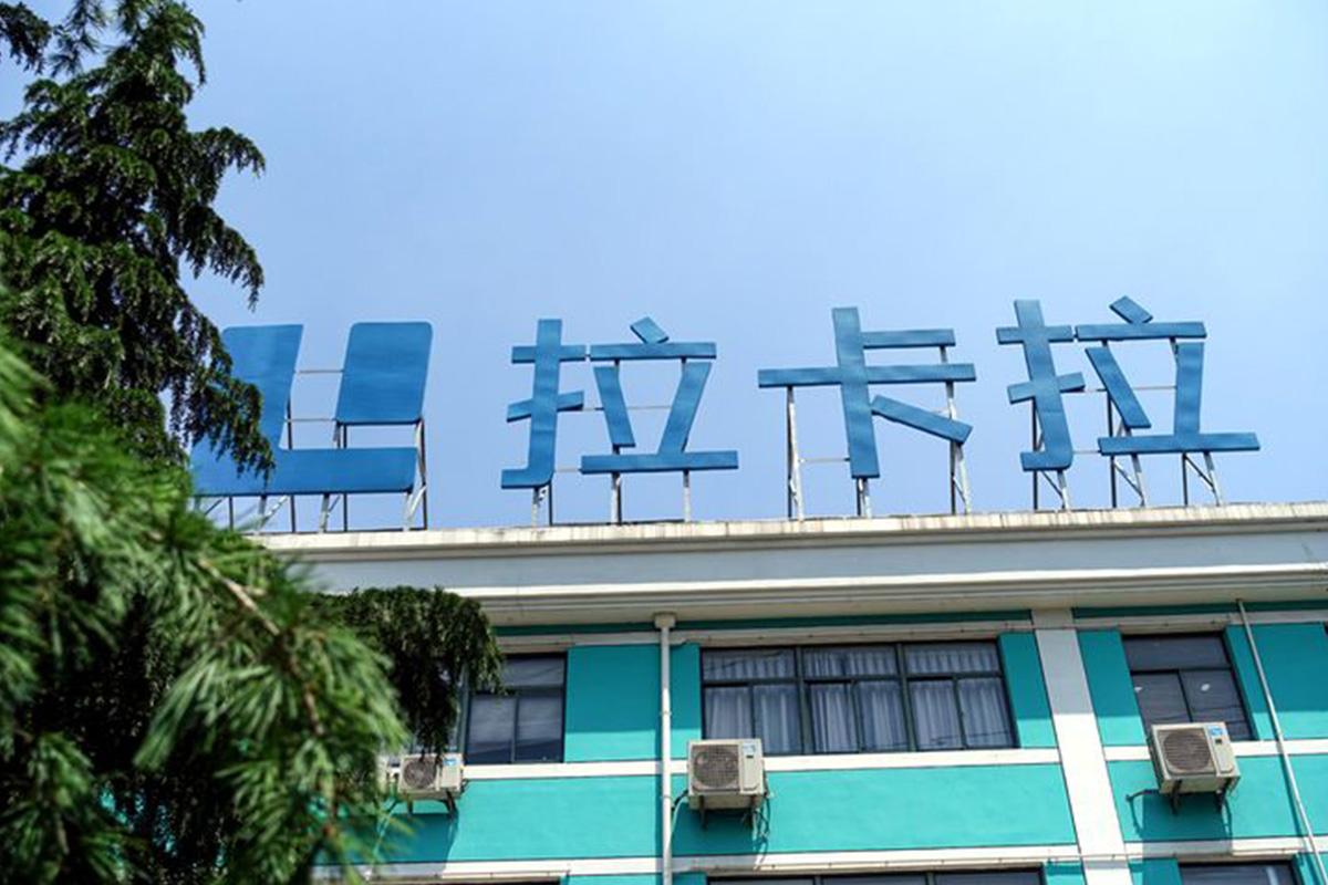 crazy-sports-partners-with-lakala-(beijing)-e-billing-technology