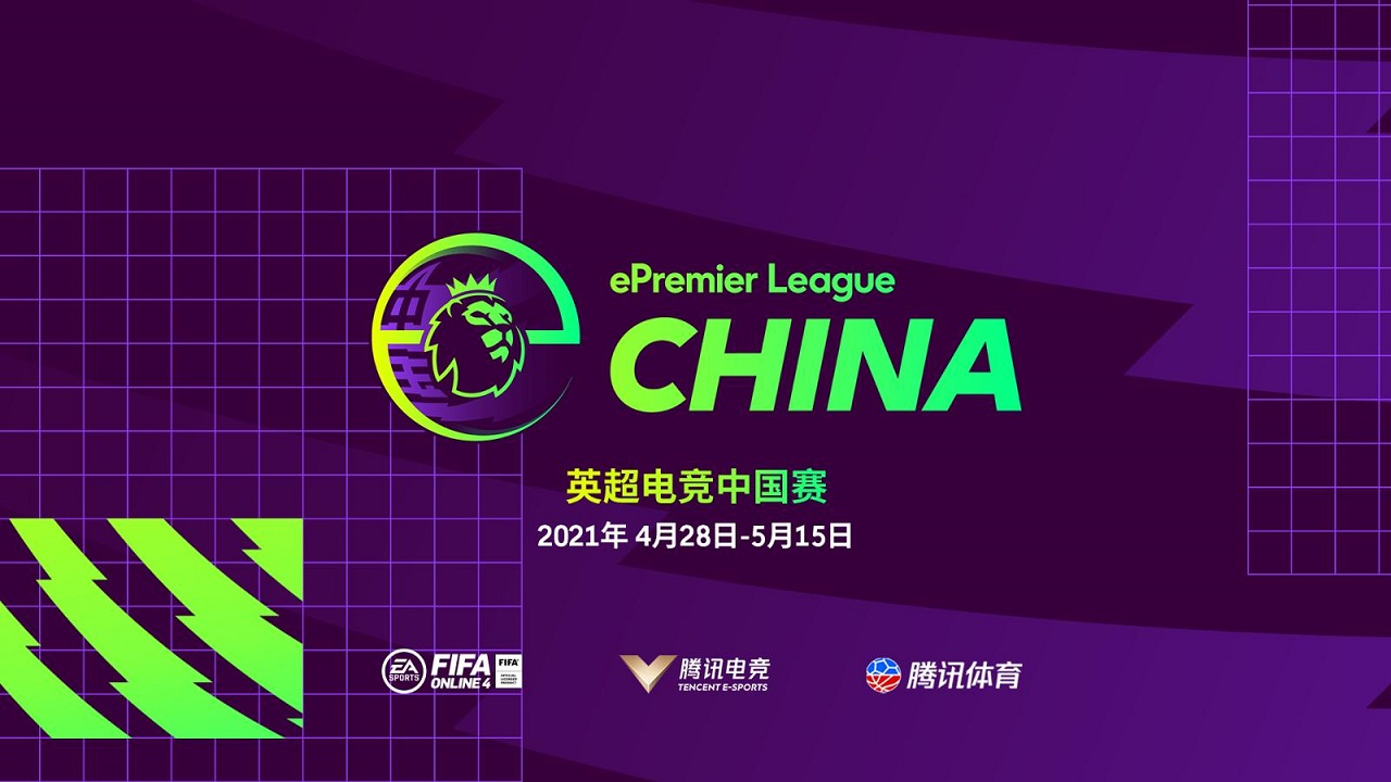 leading-ea-sports-fifa-online-4-players-to-compete-in-epremier-league-china