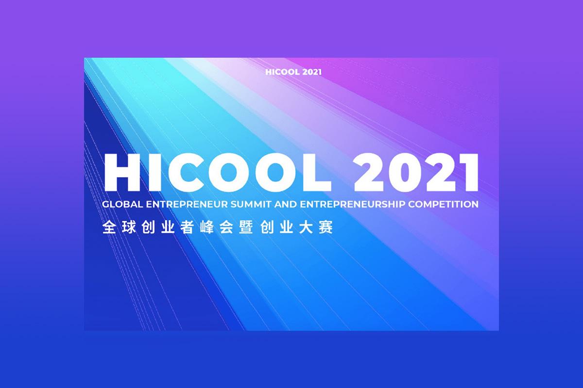 hicool-2021-global-entrepreneur-summit-was-held-in-beijing